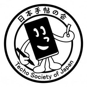 140911日本手帖の会ロゴ正式
