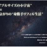 第12夜 システム手帳のシステム構成