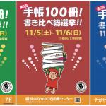 """「手帳100冊!書き比べ総選挙!!」のはじまり、""""はじまり"""" !"""