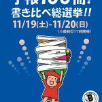 第5回「手帳100冊!書き比べ総選挙!!@神戸」レポート