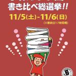 「手帳100冊!書き比べ総選挙!!」@横浜、いよいよ開催!