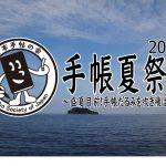 日本手帖の会・「手帳夏祭り2017」を開催します。